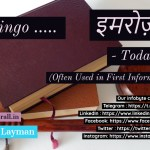 Legal Lingo – imroz man