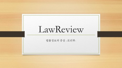 로리뷰 LawReview