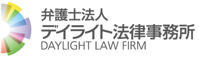 デイライト法律事務所の口コミ・評判