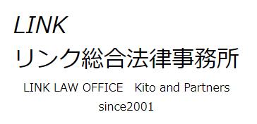 リンク総合法律事務所の口コミ・評判