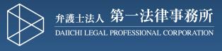 弁護士法人第一法律事務所の口コミ・評判