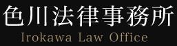 色川法律事務所の口コミ・評判