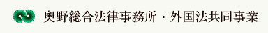 奧野総合法律事務所・外国法共同事業の口コミ・評判
