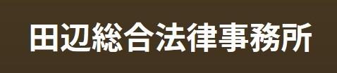 田辺総合法律事務所の口コミ・評判