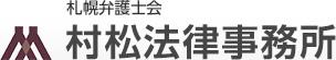村松法律事務所の口コミ・評判
