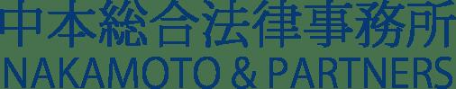 中本総合法律事務所の口コミ・評判