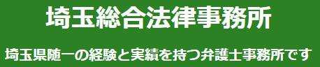 埼玉総合法律事務所の口コミ・評判
