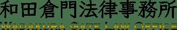和田倉門法律事務所の口コミ・評判