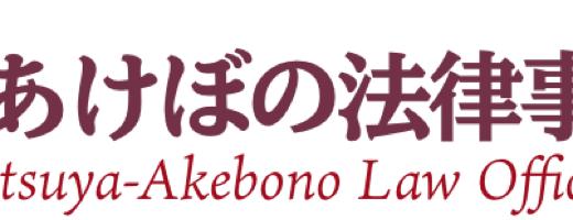 四谷あけぼの法律事務所の口コミ・評判