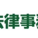 代々木総合法律事務所の口コミ・評判