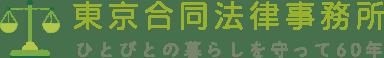 東京合同法律事務所の口コミ・評判