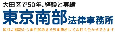 東京南部法律事務所の口コミ・評判