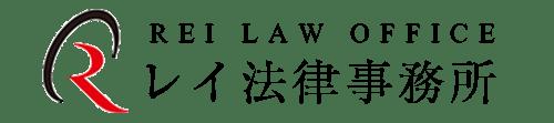 レイ法律事務所の口コミ・評判