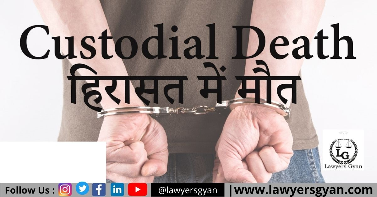 CUSTODIAL DEATH AND VIOLENCE IN INDIA WITH CASE LAWS