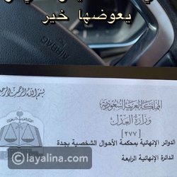 Kuwaiti Ahmed Al-Salem curses his separation from the Queen of Kabuli and publishes the divorce certificate