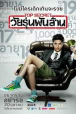 The Billionaire (2011)