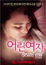 Young Woman : Delicious Voyeurism (Movie - 2018)