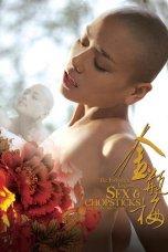 The Forbidden Legend: Sex & Chopsticks (2008)