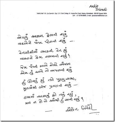 Ankit Trivedi_Etlu aakash felaavi shaku