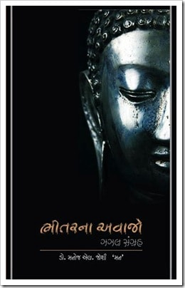 manoj joshi_book
