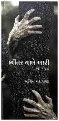 Bhitar chale aari