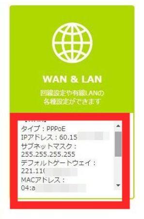 ソフトバンク光IPv4 PPPoEアドレスを取得したところ