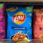 Laab Saab Nua – Thailand