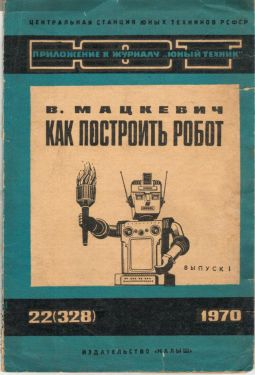 RussianRobotBooklet1970-x640