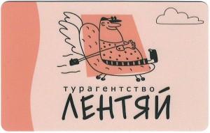 Karta-loyal-nosti-300x191 Постоянным клиентам