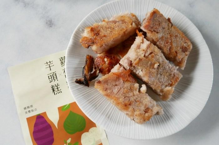 宅配伴手禮 | 高雄美濃蝶舞澗x美豐飯店-蘿蔔糕、芋頭糕網購開箱