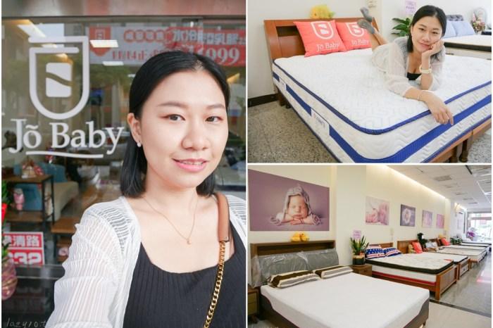 高雄床墊   JoBaby喬蓓比精緻名床鳳山店,舒適好睡的客製化床墊