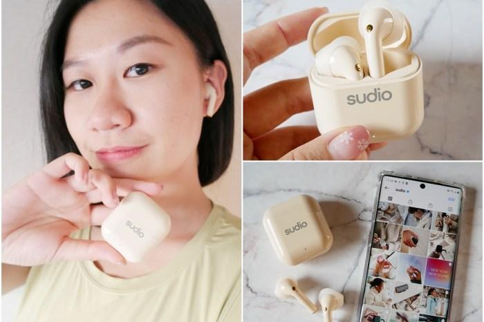 藍牙耳機  | Sudio Nio真無線藍芽耳機開箱分享