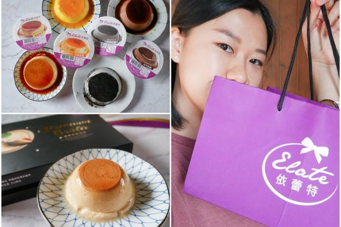 布丁網購推薦 | 依蕾特布丁奶酪&焦糖柔滑布蕾禮盒,從小吃到大的台南排隊伴手禮