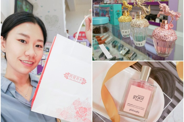 高雄岡山香水專賣店推薦 | 真愛香水旗艦店,品牌香水一次購足!
