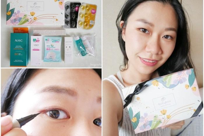 butybox美妝體驗盒 | 超值夏日美妝保養組合讓你一次體驗~