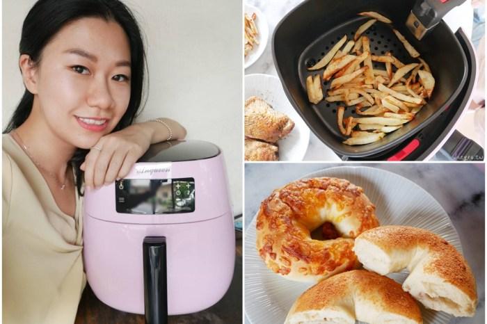 氣炸鍋開箱 | 安晴Anqueen健康減油氣炸鍋,相見恨晚的廚房好物