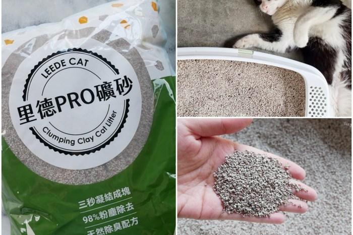 礦砂分享 | 里德Pro礦砂開箱心得評價-無臭無塵的好用貓砂