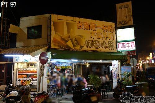 阿田水果店