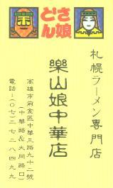 樂山娘札幌拉麵