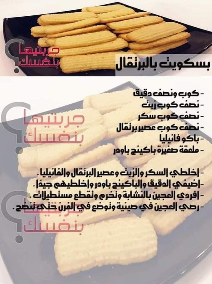 طريقة عمل حلويات العيد في المنزل