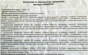 Свечи Виферон Для Грудничков Инструкция По Применению - О ...