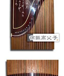紫壇骨粉刻字古箏 HKD $38000(款一)