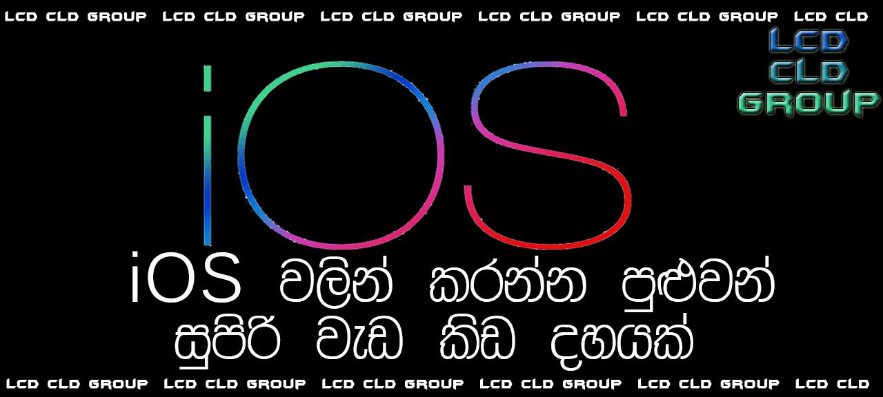 sinhala tamil kit ios