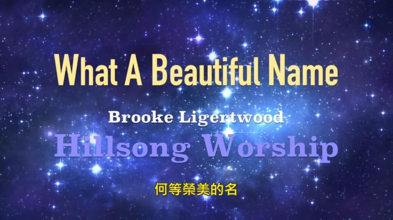 What A Beautiful Name 何等榮美的名