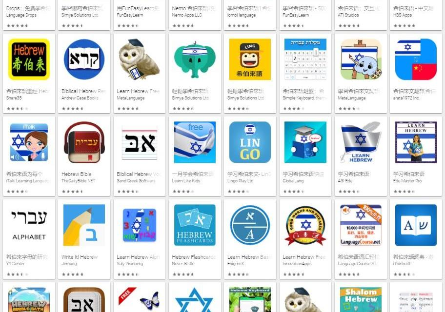 希伯來文聖經暨網路資源