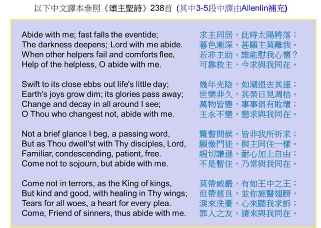 Abide with me中譯1