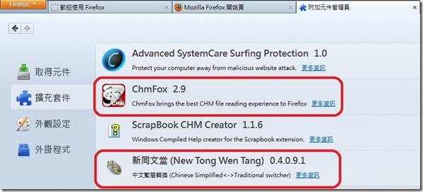 於FireFox(火狐瀏覽器)上查看CHM文件並轉正(繁)體字