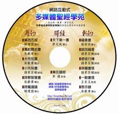 聖經學苑DVD
