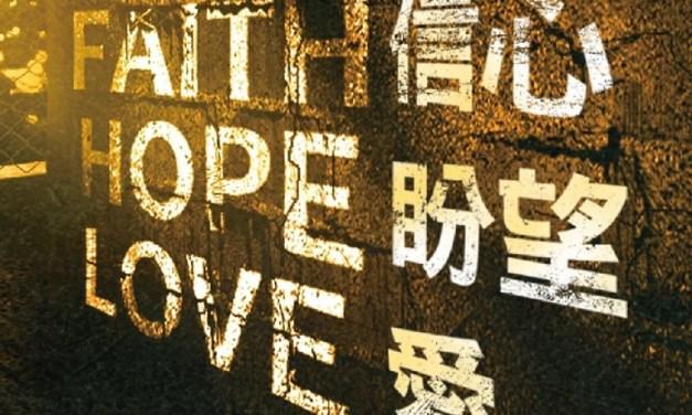 什麼是信心?