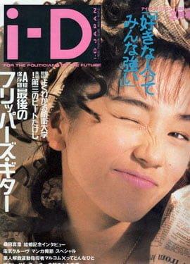 # i-D雜誌日本版再創刊:由 荒木経惟 X 水原希子 再現招牌眨眼 2